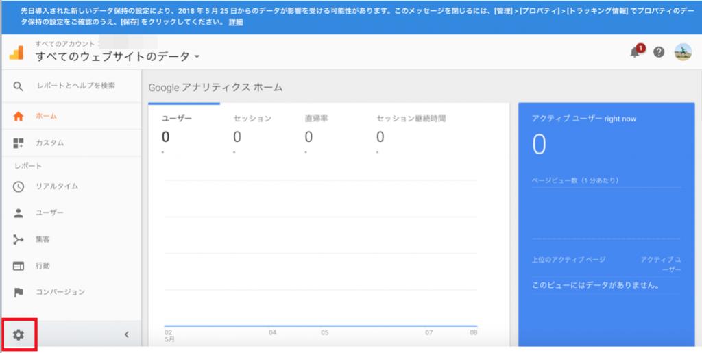 Googleアナリティクス GoogleAnalytics