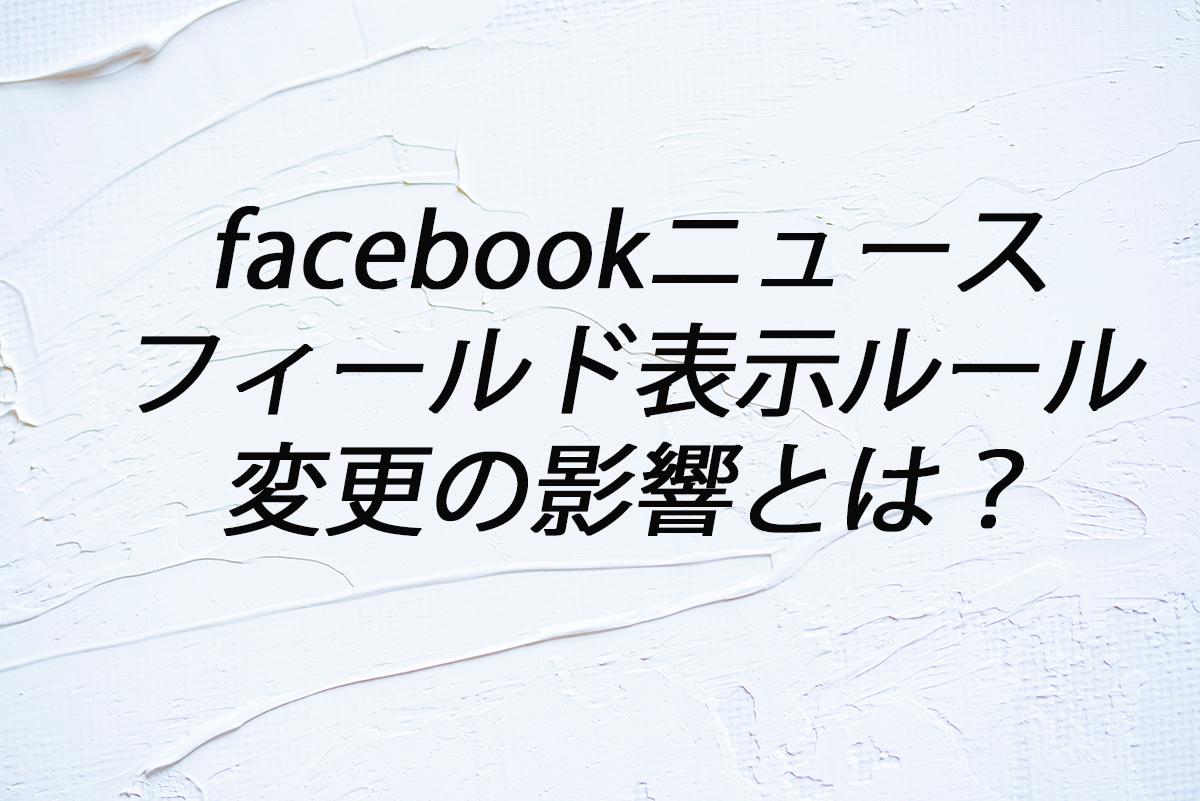 acebook facebookニュースフィールド表示ルール変更 facebook表示ルール変更 大町俊輔