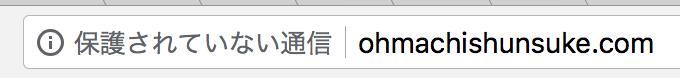 常時SSL化 大町俊輔