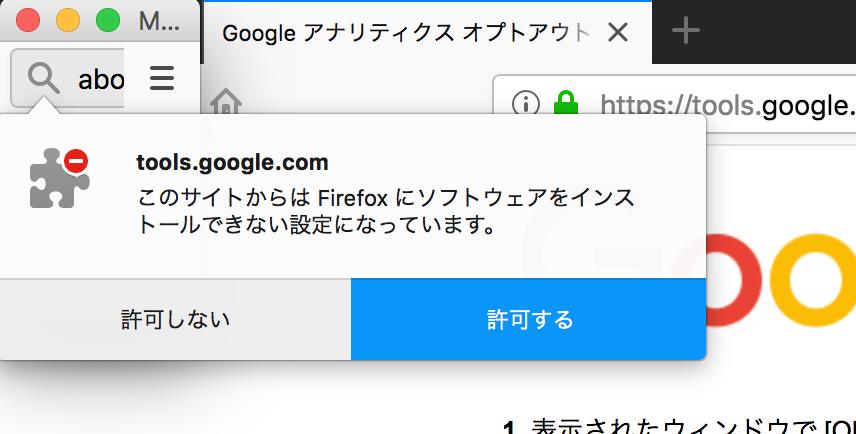 Mozillafirefox Googleアナリティクス 大町俊輔