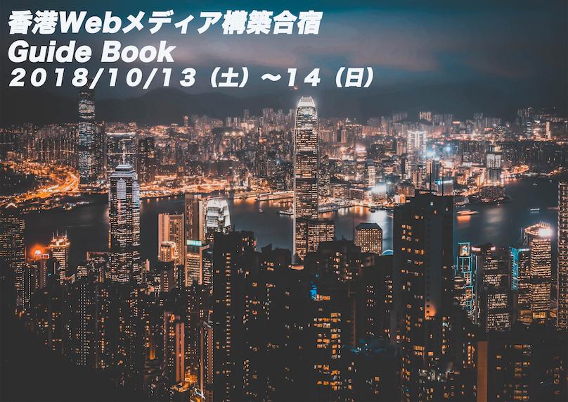 香港Webメディア合宿 大町俊輔