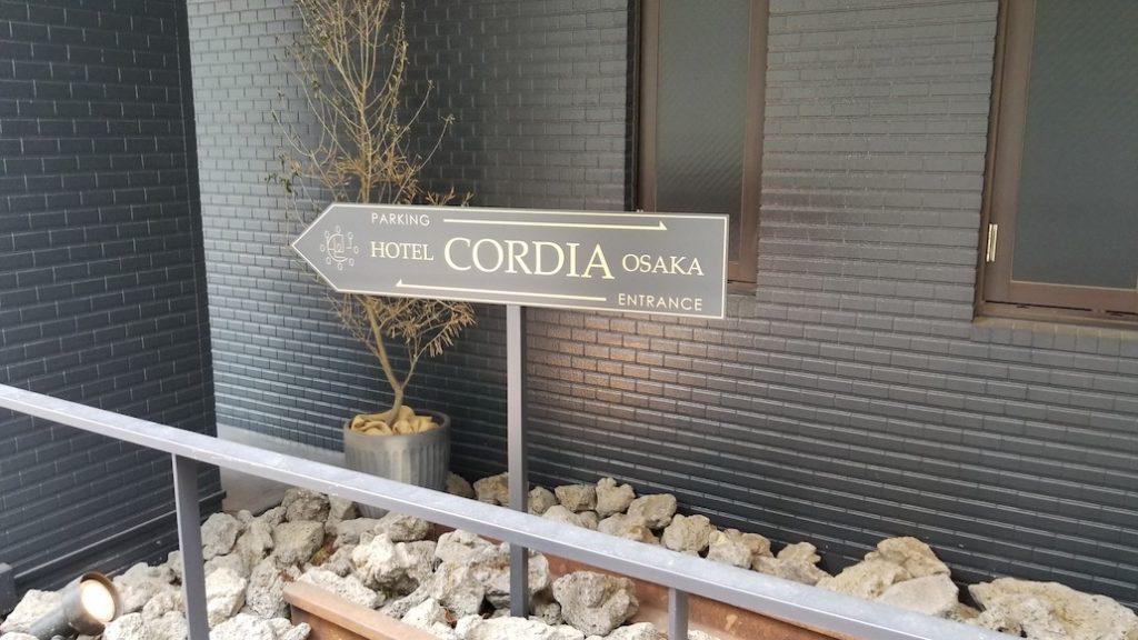 ホテルコルディア大阪 ホテルレビュー 大町俊輔