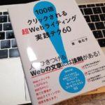 書籍レビュー Webライティング 大町俊輔