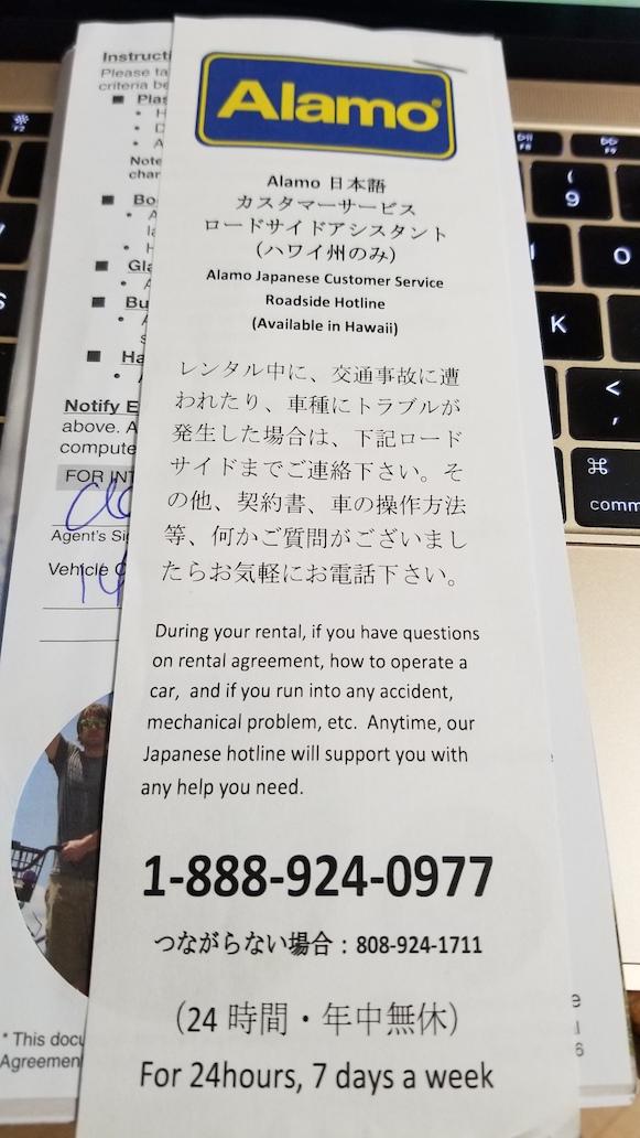 ハワイレンタカー予約 マーケティング改善士