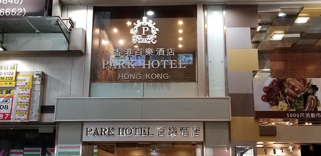 パークホテル香港 ParkhotelHongKong 香港ウェブメディア構築合宿