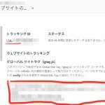 googleアナリティクス googleアナリティクス設定 大町俊輔