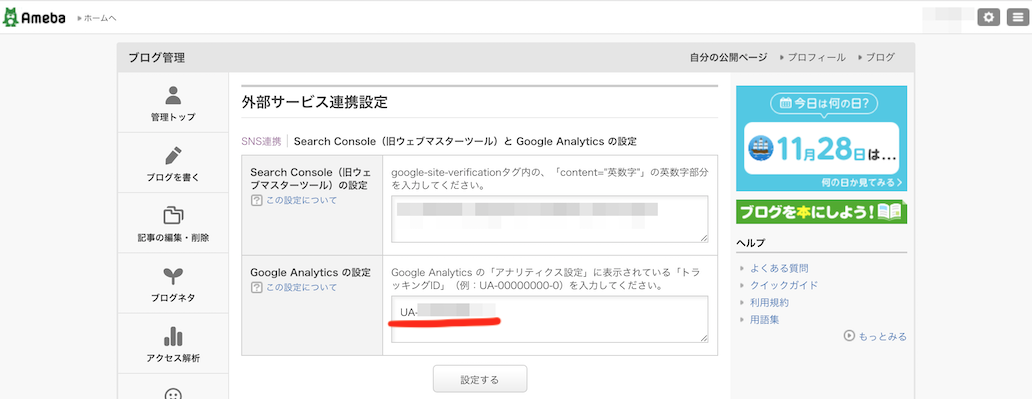 Googleアナリティクスをアメブロに設定する方法 大町俊輔 アクセス解析