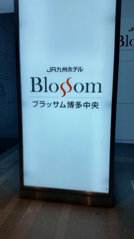 博多ホテル JR九州ブロッサム博多中央 大町俊輔