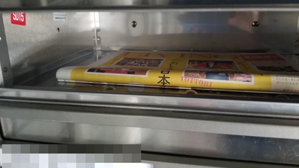 ポスティング改善 マーケティング改善士 大町俊輔
