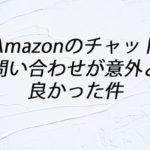 amazon Amazon チャット問い合わせ 体験レビュー 大町俊輔