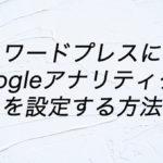 Googleアナリティクスをワードプレスに設定する方法 大町俊輔 アクセス解析