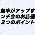 ランチ会 ランチ会お店選び3つのポイント 大町俊輔