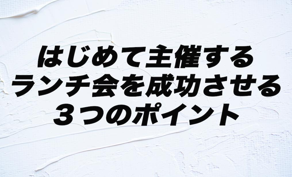 ランチ会 ランチ会成功の3つのポイント 大町俊輔