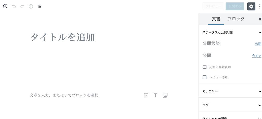 WordPress5.0 エディター 大町俊輔