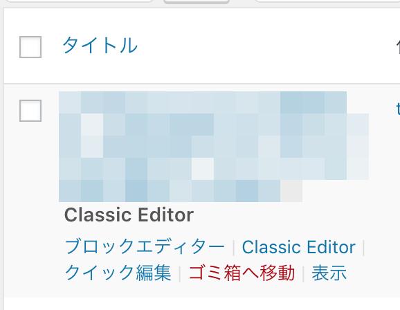 WordPress5.0 エディタ 大町俊輔