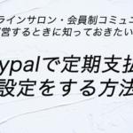 Paypalで継続課金設定する方法 継続課金の方法 大町俊輔