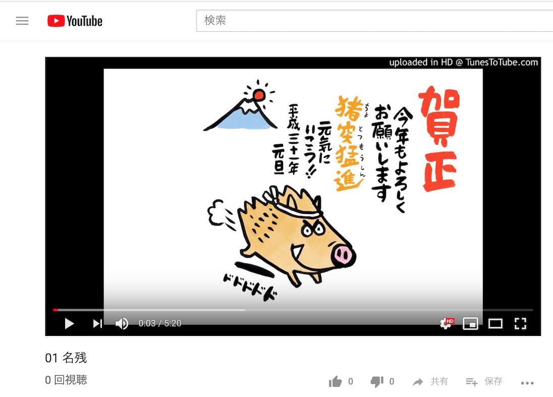 YouTube YouTube音声アップロード 大町俊輔