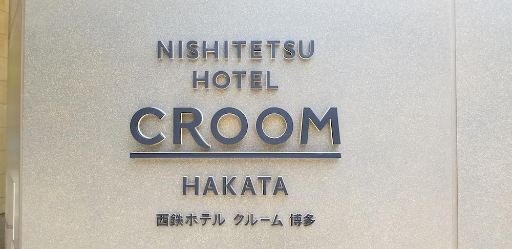 西鉄ホテルクルーム 博多ホテル 博多ホテル予約