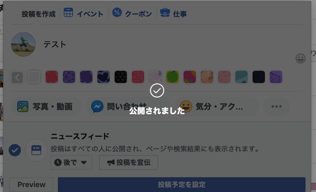 facebook予約投稿,facebookページ,facebookグループ