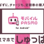 モバイルPASMO,モバイルPASMO登録方法,大町俊輔