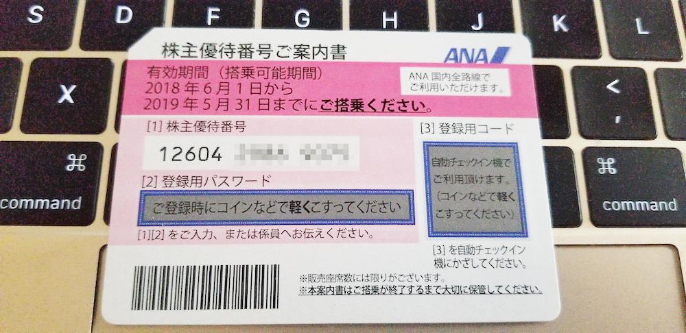 ANA株優待券,使い方,大町俊輔