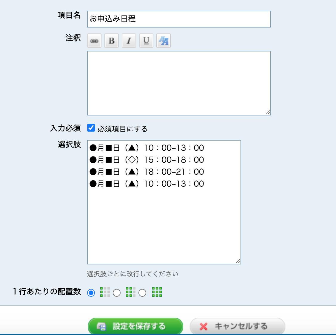 フォームメーラー,無料フォーム,フォーム作成,大町俊輔
