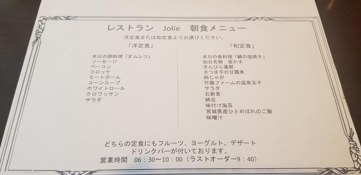 JALシティホテル仙台,ホテルレビュー,仙台出張