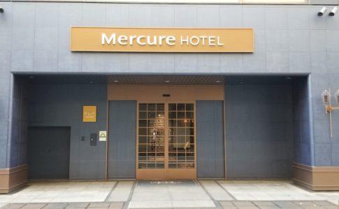 メルキュールホテル銀座東京,Mercure,ホテルレビュー,大町俊輔