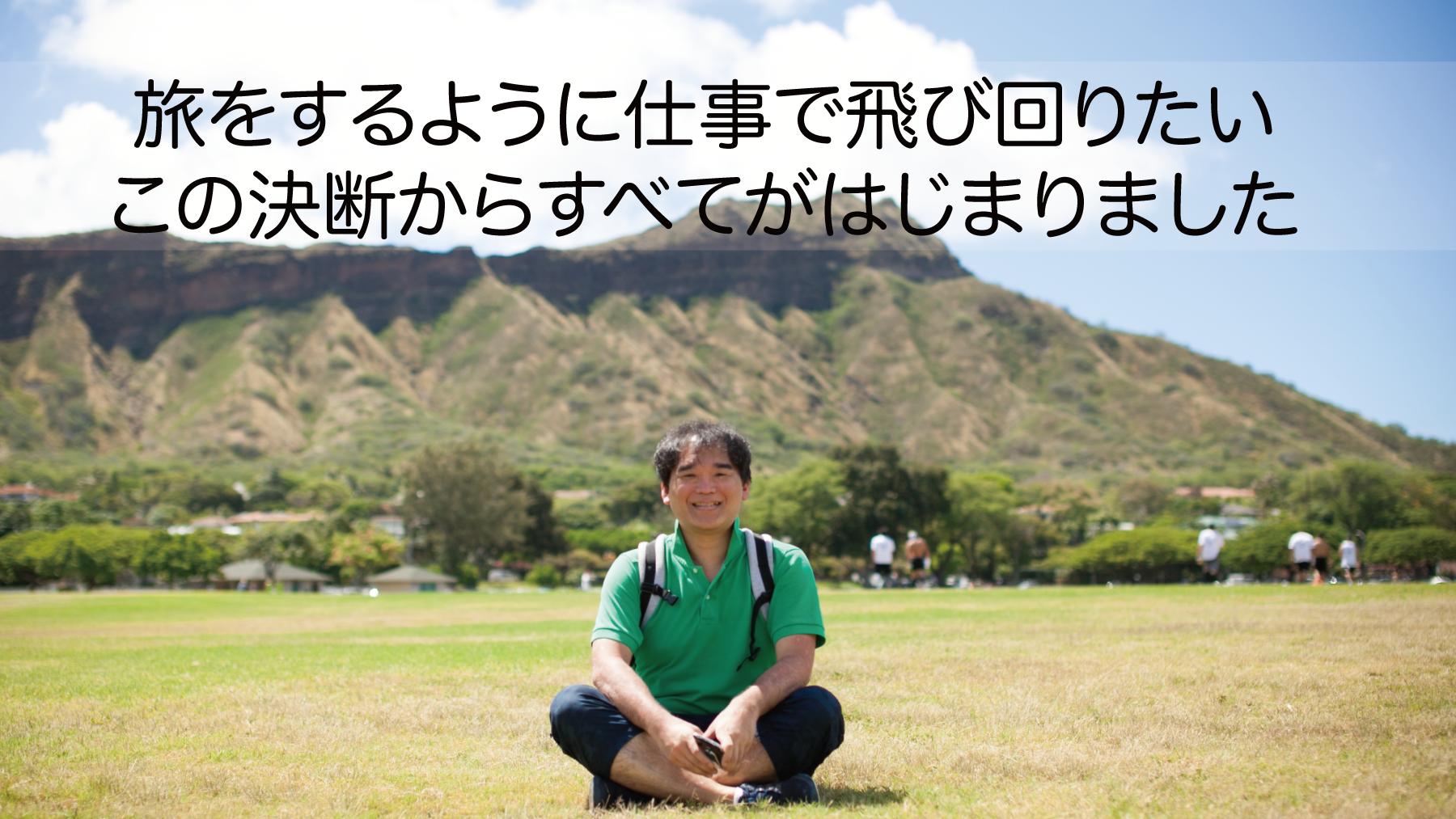 大町俊輔,旅するように仕事をする9つの習慣,旅するコンサル