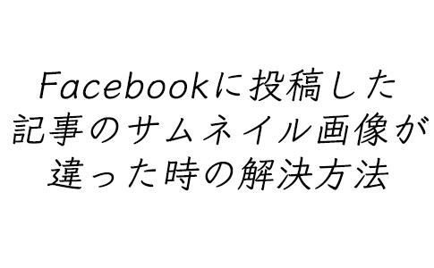 facebook,フェイスブック,サムネイル画像違う,解決方法