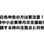 東京都中小企業等月次支援給付金,申請注意,白色申告,大町俊輔