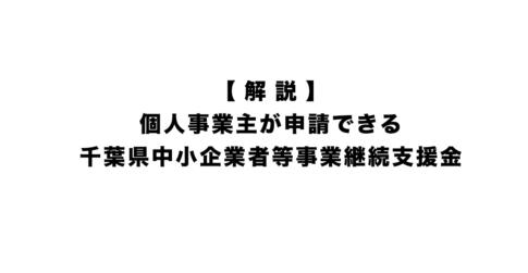 千葉県中小企業者等事業継続支援金,個人事業主,解説,大町俊輔