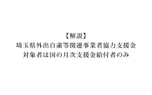 埼玉県外出自粛等関連事業者協力支援金,解説,個人事業主,大町俊輔