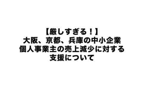 大阪,京都,兵庫,給付金,大町俊輔