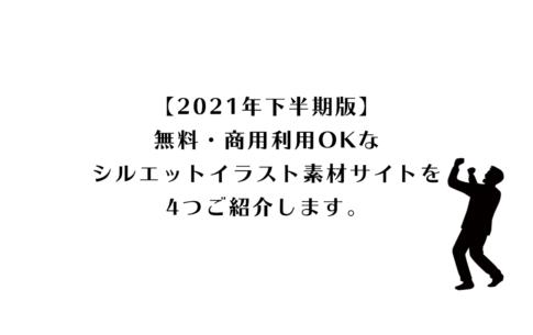 シルエットデザイン,無料素材サイト, 大町俊輔