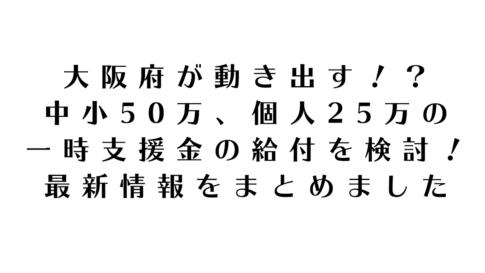大阪府,一時支援金,大町俊輔