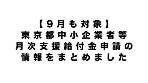 東京都中小企業等月次支援給付金,大町俊輔